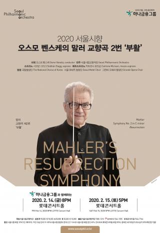 서울시향 포스터