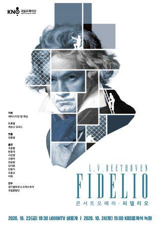 피델리오-포스터