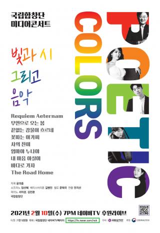 [국립합창단] 미디어 콘서트_Poetic Colors_빛과 시 그리고 음악_포스터
