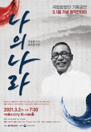 국립합창단_나의나라_포스터