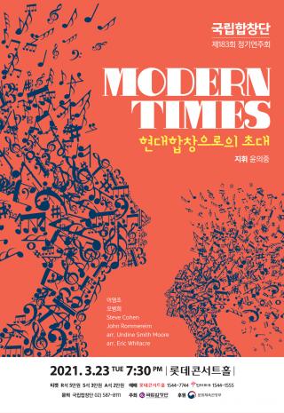 [포스터] 국립합창단_제183회 정기연주회 MODERN TIMES